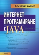 Internet Programming with Java book - front cover