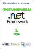 Programming for .NET Framework book (volume 1) - by Svetlin Nakov