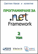 Programming for .NET Framework book (volume 2) - by Svetlin Nakov