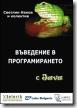 Intro Java book