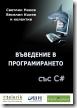 Intro C# book