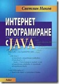 """Книга """"Интернет програмиране с Java"""" - Светлин Наков"""
