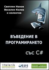 """Книга """"Въведение в програмирането със C#"""" - Светлин Наков"""