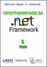 "Книга ""Програмиране за .NET Framework - том 2"" - Светлин Наков"