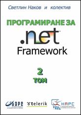 "Книга ""Програмиране за .NET Framework - том 1"" - Светлин Наков"