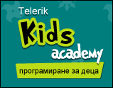 Kids Academy - програмиране за деца - Академия на Телерик за деца