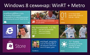 Windows 8 семинар - програмиране за Metro и WinRT