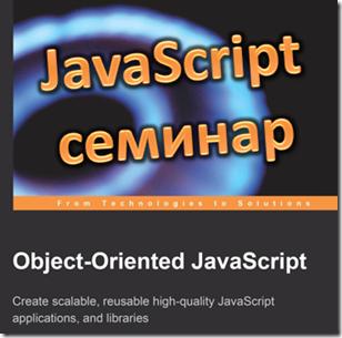 """Семинар """"JavaScript навсякъде"""" - софтуерна академия на Телерик"""