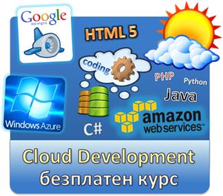 """Курс """"Разработка на софтуер в cloud среда"""" - безплатно в софтуерната академия"""
