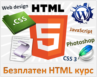 безплатен курс по уеб дизайн, HTML и CSS
