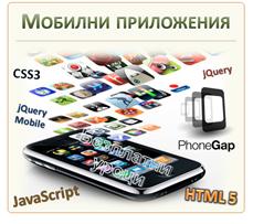безплатни уроци по мобилни приложения
