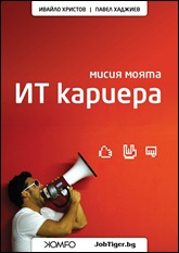 """книга """"Мисия моята ИТ кариера"""" от Ивайло Христов и Петър Хаджиев"""