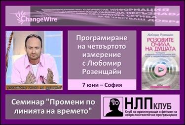 НЛП семинар Промени по линията на времето @ НЛП клуб България