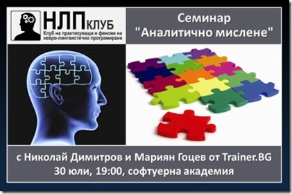 Seminar-Analytical-Thinking-at-NLP-Club-Bulgaria