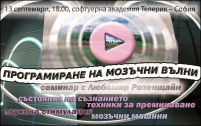 """Семинар """"Програмиране на мозъчни вълни"""" @ НЛП клуб България"""