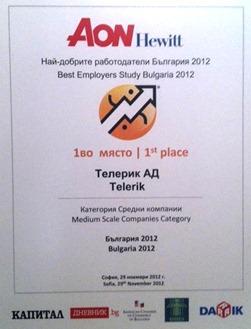 """Награда """"Най-добър работодател за 2012 г. за България"""" - Телерик АД"""