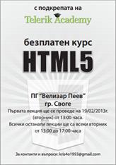 HTML курс - Своге