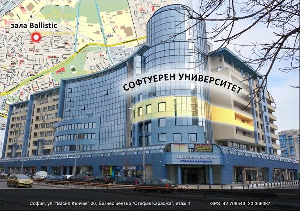 Сградата на софтурния университет