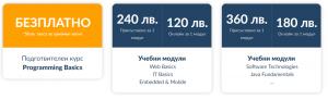 СофтУни 3.0 - такси за обучение