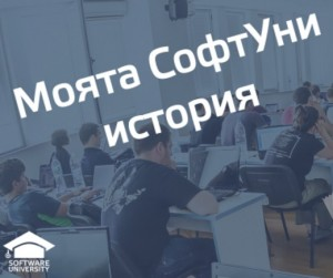 СофтУни - история