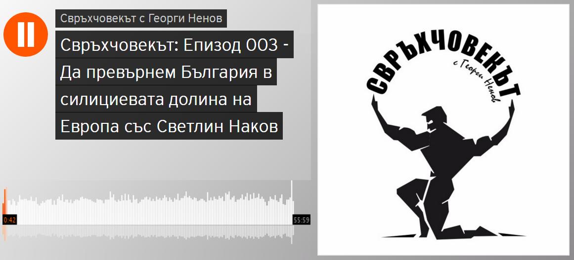 Свръхчовекът - Светлин Наков за вдъхновението
