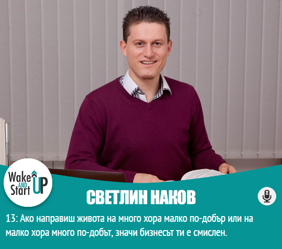 Светлин Наков пред Stand Up and Start Up