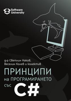 """Книга """"Принципи на програмирането със C#"""""""
