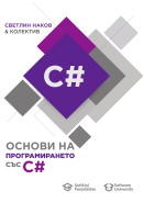 C# Basics Book - cover
