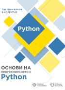 Python Basics Book - cover
